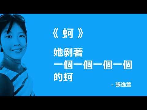 2018臺南文學季「臺南sing時代之歌原創音樂競賽」決賽入圍作品短片
