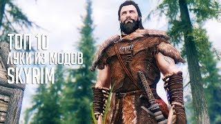 Топ 10 луков из модов - Skyrim Mods(+ розыгрыш игр)