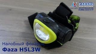 Фонарь налобный ФАЗА H5-L3W
