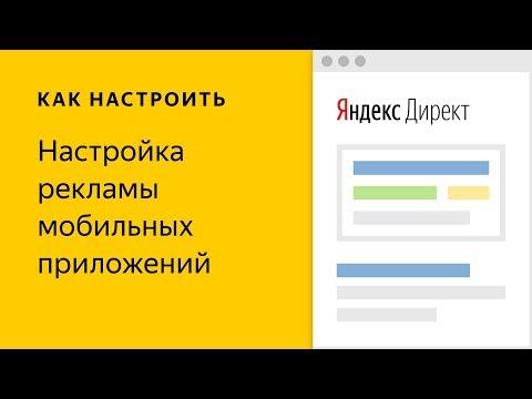 Настройка рекламы мобильных приложений