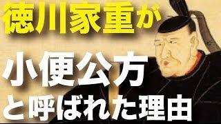徳川家重はなぜ江戸市民から『小便公方』と呼ばれたのか?