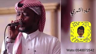 مازيكا عماد الشهري - دور بيها يالشمالي 2019 تحميل MP3