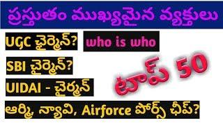 ముఖ్యమైన వ్యక్తులు || who is who important personalities || important persons in india || gk telugu