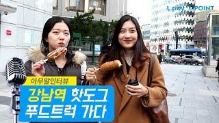 아무말인터뷰#1 강남역 핫도그 푸드트럭 가다