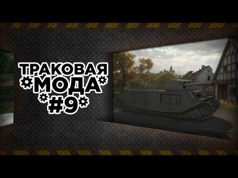 WoT - Траковая Мода №9: Поднять паруса! via MMORPG.su