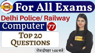 Class -77 || For All Exams || Computer || By Preeti ma'am || Top 20 Questions