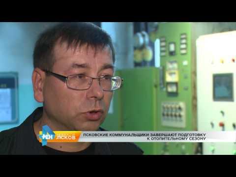 Новости Псков 10.08.2017 # Завершается подготовка к отопительному сезону