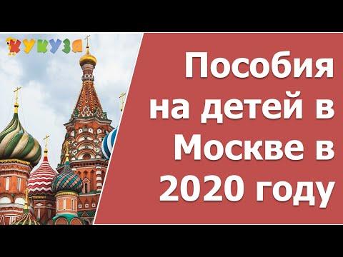Пособие на детей в Москве в 2020 году