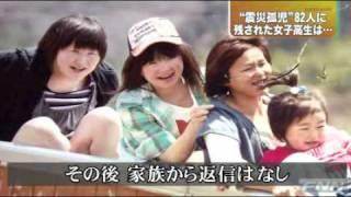 宮城気仙沼市で8人家族で1人だけ残された女子高校生