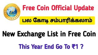 Free Coin List New Exchange   Free Coin Official Update & This Year End ₹1