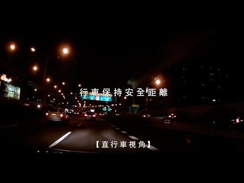 【國道安全距離】只是近了一點?揭曉高速公路事故兩大危險因子 (107年)