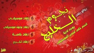 احبه موت بدون موسيقى اسماء المنور توزيع 2014 مميز جوده عاليه