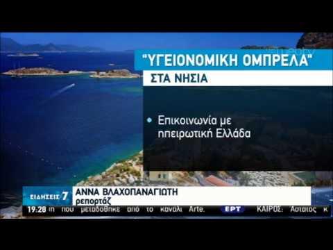  Νησιά  Θωρακίζονται σε 3 άξονες για τον Κορονοϊό   28/05/2020   ΕΡΤ