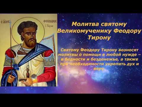 Молитва Святому Феодору Тирону.