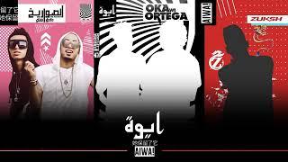 تحميل اغاني Oka We Ortega Ft. The Rockets & Zuksh - Aiwa | أوكا وأورتيجا مع الصورايخ وزوكش - أيوة MP3