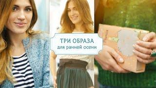ВСЁ ДЛЯ ДЕВУШЕК И ДЕВЧОНОК!!!, Три стильных образа для ранней осени