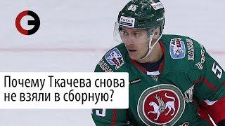 Почему Ткачева снова не взяли в сборную?