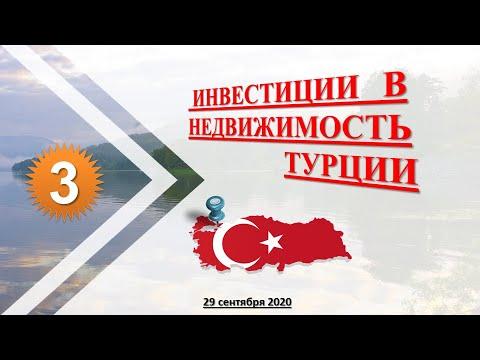 Инвестиции в недвижимость Турции Инвестиции в недвижимость Турции