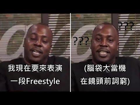 饒舌歌手在直播節目表演Freestyle,結果腦袋當機一句也唱不出來