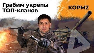 """КОРМ2. """"Грабим"""" Укрепрайоны ТОП-кланов WOT"""