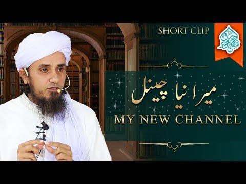 Bacha rota hua kyu paida hota hai   Mufti Tariq Masood