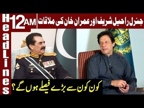 General Raheel Sharif Will Meet PM Imran Khan Soon   Headlines 12 AM   11 Feb 2019   Express News