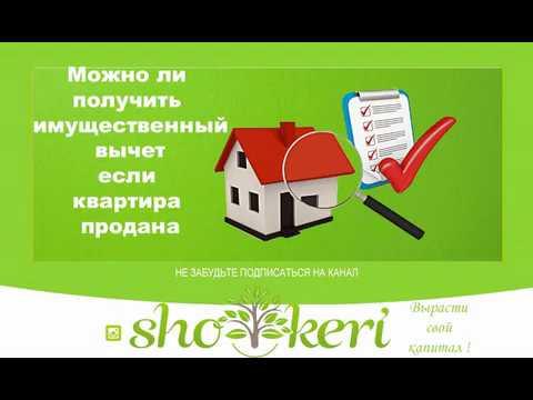 Можно ли получить имущественный вычет если квартира продана