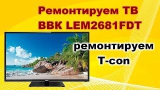 Ремонт телевизора BBK LEM2681FDT. Ремонтируем T-con