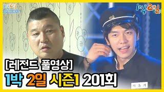 [1박2일 시즌 1] - Full 영상 (201회) /2Days & 1Night1 Full VOD 201