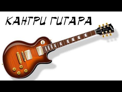 Ритм-гитара в Country (часть 2)
