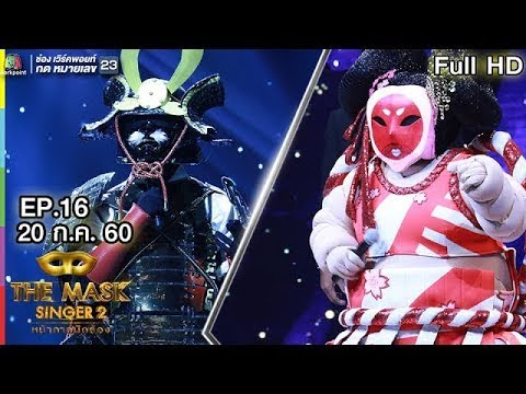 The Mask Singer หน้ากากนักร้อง	3 (รายการเก่า) | EP.16 | Final Group D | 4 ม.ค. 61 Full HD