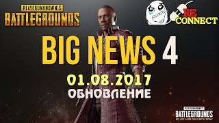 Большое обновление PUBG 4 / Month 4 Update / PLAYERUNKNOWN'S BATTLEGROUNDS patch ( 01.08.2017 )