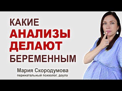7 главных анализов во время беременности.