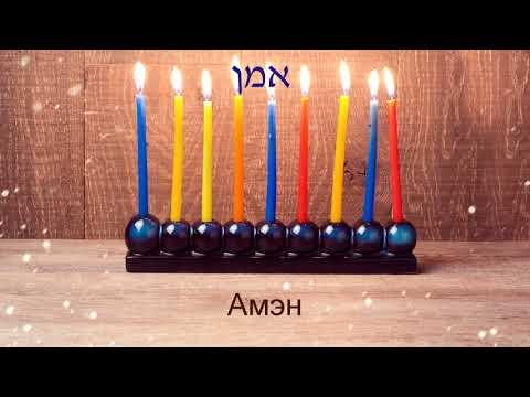 Благословения для зажигания свечей Хануки