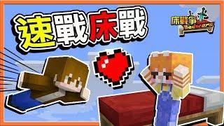 『Minecraft 速戰床戰爭』超速版床戰🔥10分鐘內完賽🔥跟繁繁默契無法擋!|| Bed Wars【巧克力】
