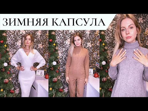 ПОКУПКИ ОДЕЖДЫ НА ЗИМУ // Зимняя КАПСУЛА. ТЕПЛО и красиво