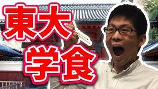 東京大学学食で一番高いメニューを食べてみたあさりTV