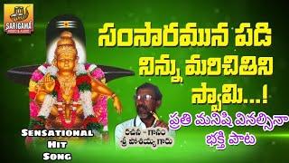 Marigi Nenu Swamy Marichitini   Ayyappa Songs Telugu   Ayyappa Bajana Songs   Ayyappa Bhakthi Patalu
