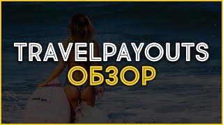 Туристическая партнерка Travelpayouts. Обзор, отзыв, выплаты, заработок.