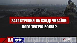 Загострення на Сході України: кого тестує Росія?