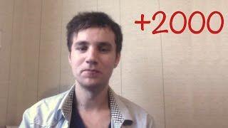 +2000 участников сайта Mult-uroki.ru и знакомство с нашей командой / Александр Птичкин