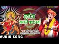 Mayariya kavane karanava bhulayalu na ho Ravinder Singh Vibration Hardik Mobile Center Thanagaddi Mo video download