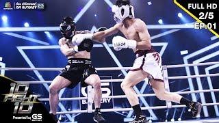 10 Fight 10 | EP.01 | เป้ อารักษ์ VS บีม ศรัณยู | 10 มิ.ย.62 [2/5]