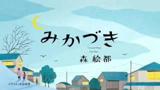 2017年本屋大賞第2位森絵都『みかづき』