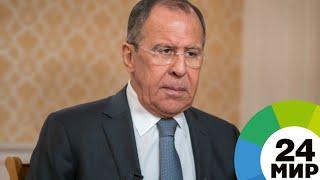 Лавров: Россия разделяет задачу построения безъядерного мира - МИР 24