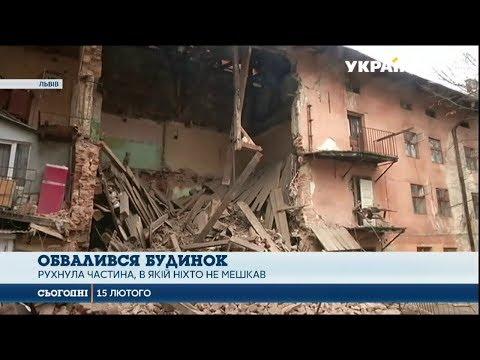 Фото У Львові рухнули три поверхи житлового будинку
