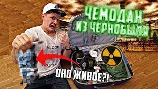 Купил Потерянный Чемодан На Аукционе Из ЧЕРНОБЫЛЯ