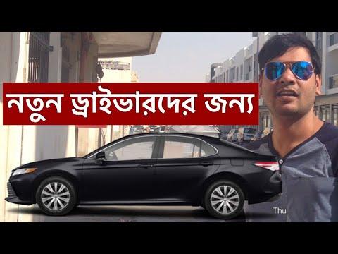 How to Drive automatic cars    বাংলা ড্রাইভিং স্কুল