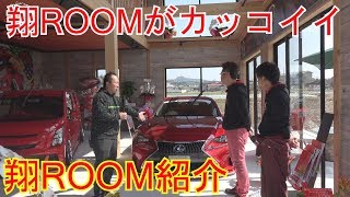 新しい翔ROOM紹介!ショールームがめっちゃカッコイイ!