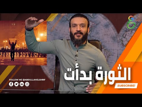 الثورة بدأت في مصر